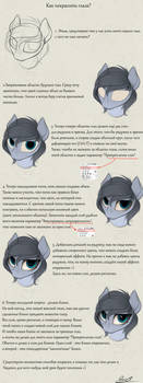 Tutorial: Eyes RUS
