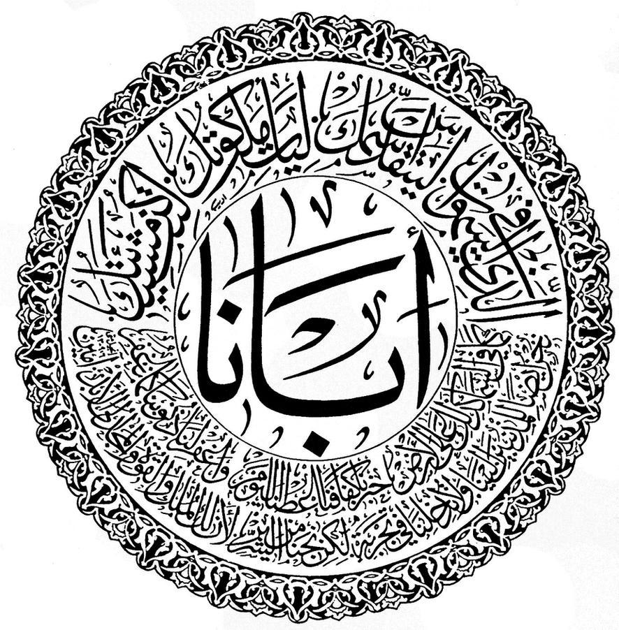 Lord 39 S Prayer Arabic Calligraphy By Marahuta On Deviantart