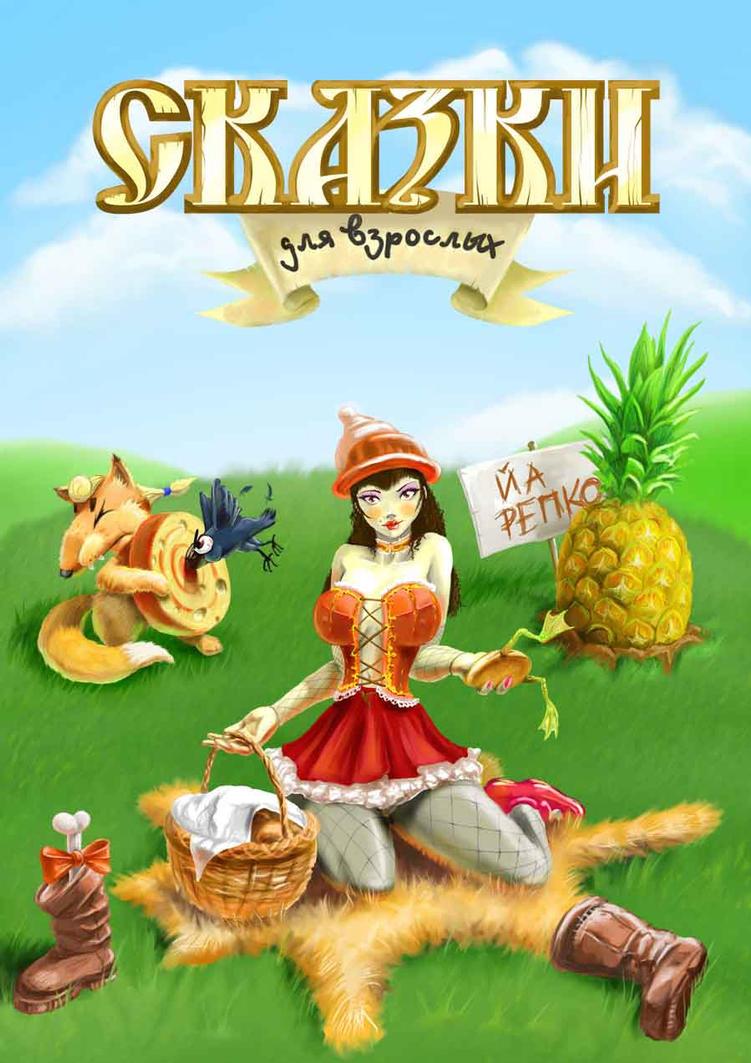 Adult Fairy Tale Movies 18