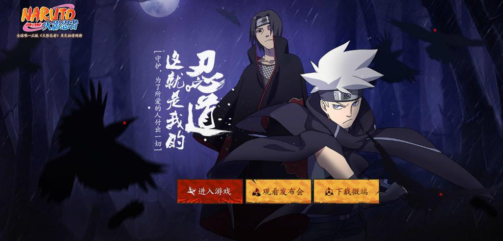 naruto online game login