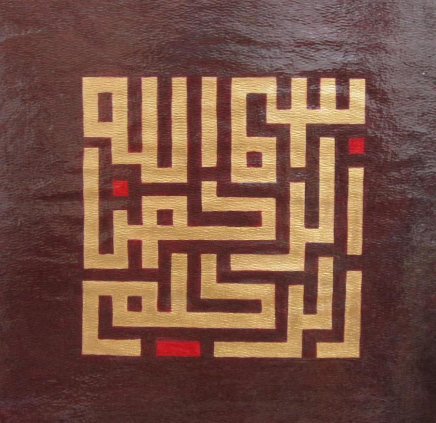 Bismillah Square Kufi Script By Tazkiyah On Deviantart