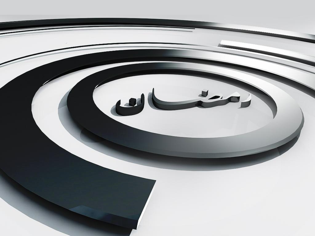 بمناسبة رمضان المبارك 3d_ramadan__wallpape