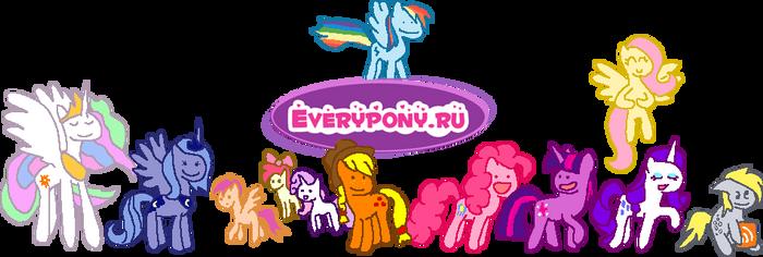 Everypony.ru megacool logo