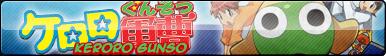 Keroro Gunso Fan Button (Edited) by ButtonsMaker
