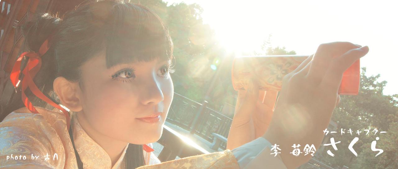 Cardcaptor Sakura by honamcindy