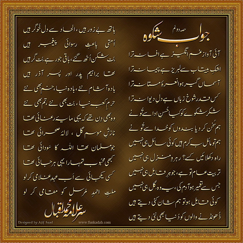 urdu essay of allama iqbal 100% free papers on allama iqbal poetry in urdu essays sample topics, paragraph introduction help, research & more class 1-12, high school & college - - page 4.