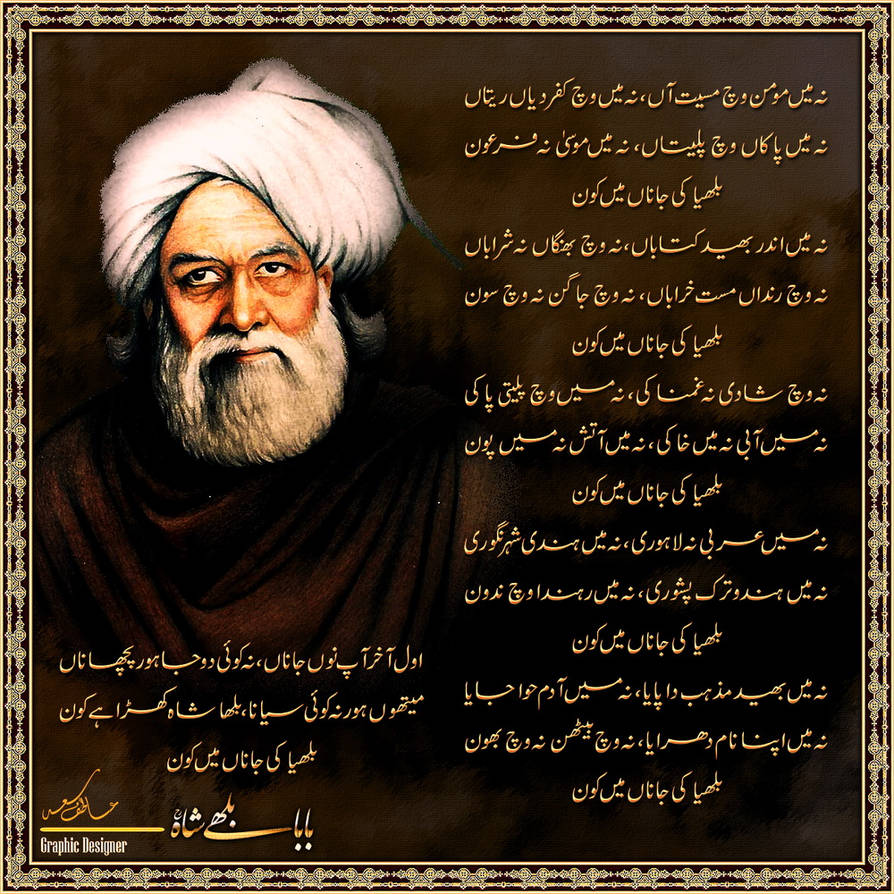 Punjabi Poetry Bulleh Shah by Atif80Saad on DeviantArt