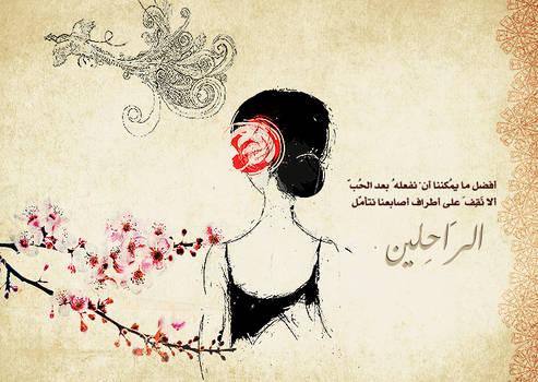 al_ra7lun
