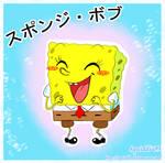 Spongy Japanese