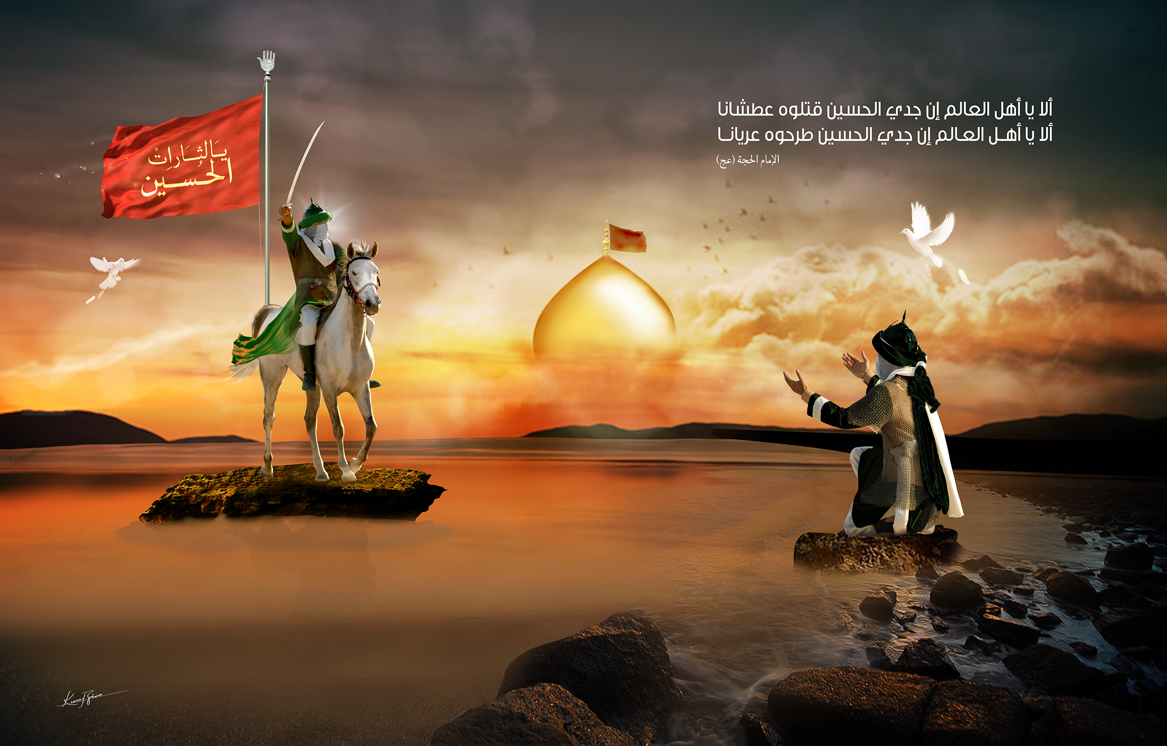 Ya Hussain Karbala Ya Hussain 5 by mo7sen...