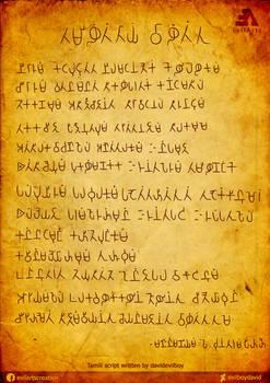 Tamil Thaai Vazthu - Tamili script