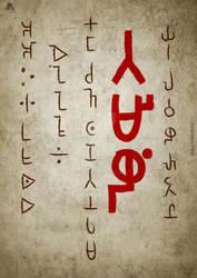 Tamili Alphabets