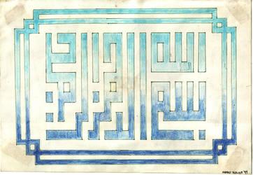 Bismillah Kufic Calligraphy by myadlan