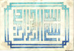 Bismillah Kufic Calligraphy