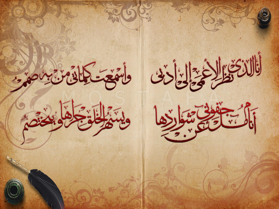 Love Arabic WritingArabic Writing Love