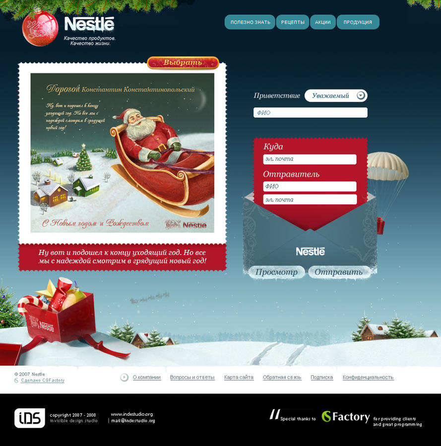 Nestle 2009 by indestudio
