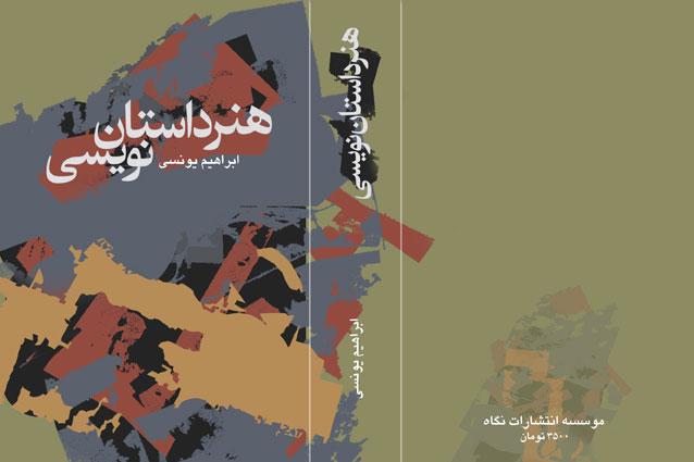 dastan nevisi book by parmida-pro