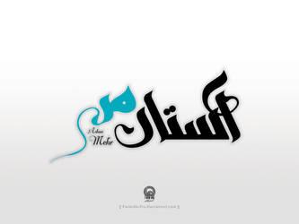 Astan Mehr Logo by parmida-pro