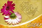 Eid Al-Adh'ha