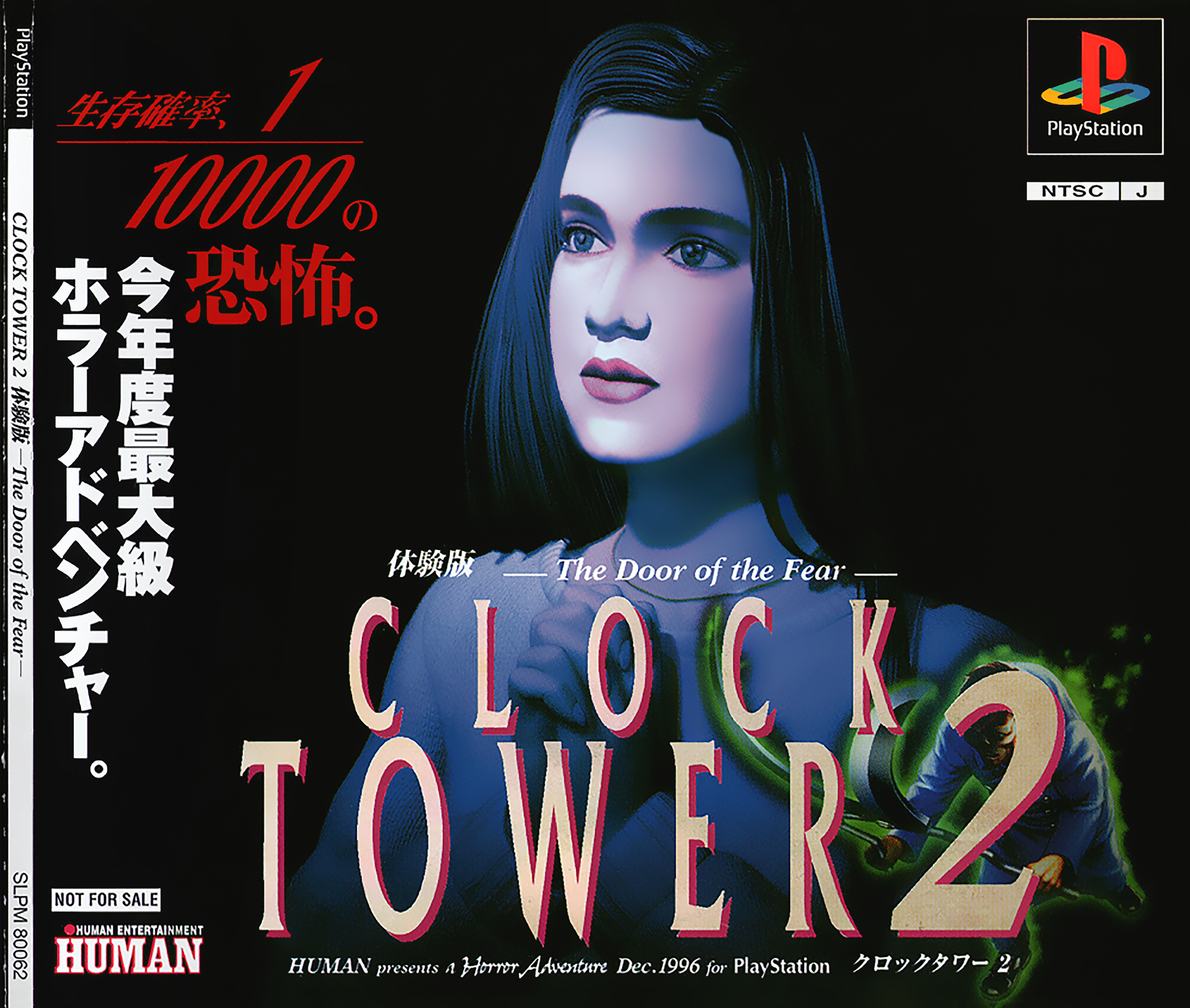 Clock Tower 2 TDotF (Japan PSX Cover Restored) by marblegallery7