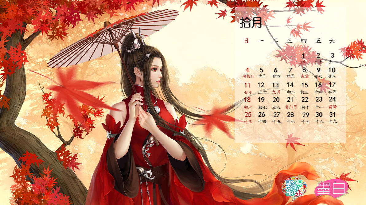 -Calendar of October-Autumn by feimo