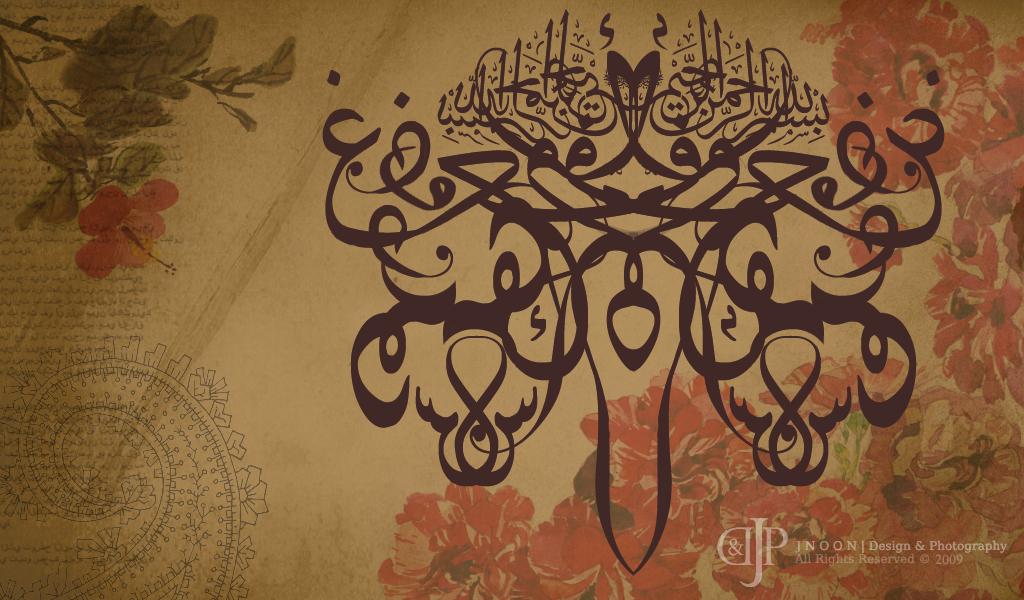 Arabic Typography  By JNoOoN On DeviantArt