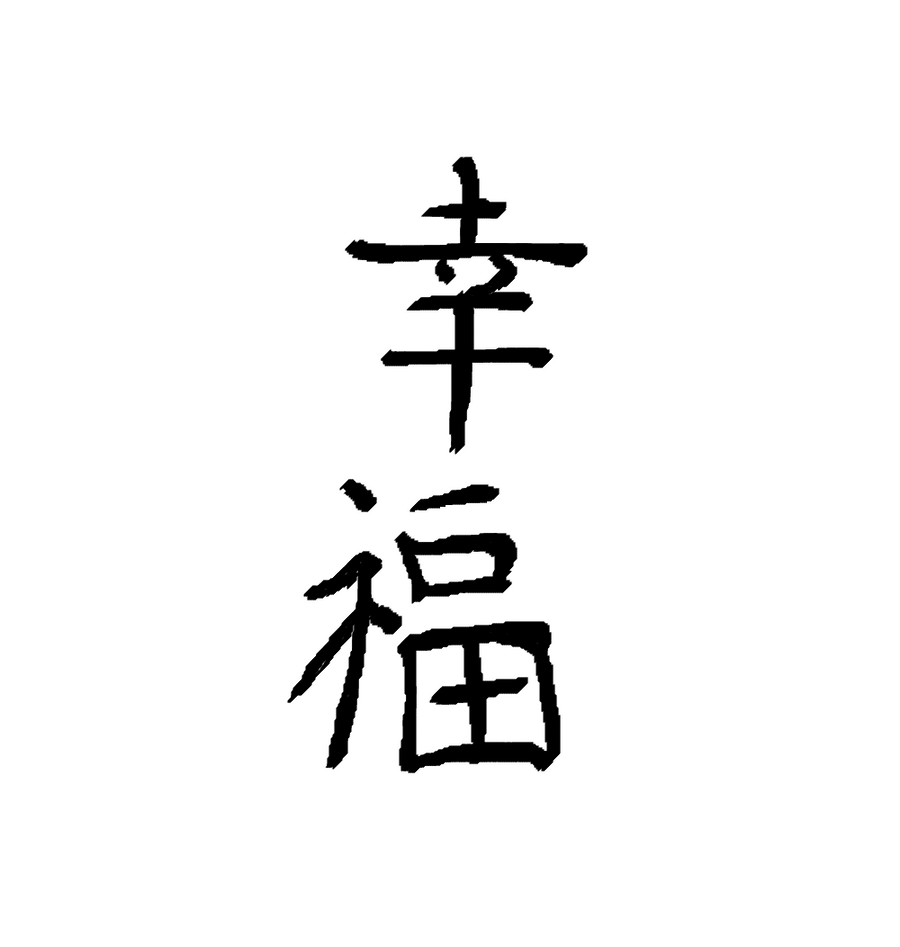 Happiness Symbol In Japanese Gallery