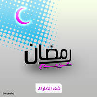 ramadan by besho2000