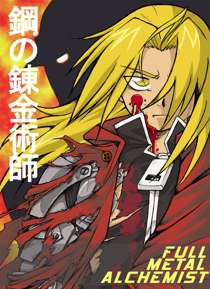 Full Metal Alchemist - ED by Guu
