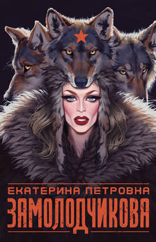 Yekaterina. Petrovna. Zamalodchikova.