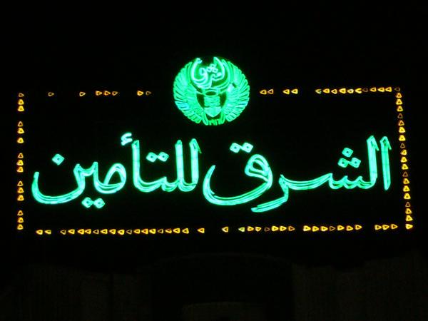 Neon Cairo
