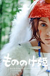 Recreating A Studio Ghibli Tale