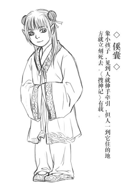 Xi Nang by belial0811