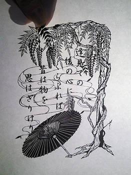 Japanese Waka
