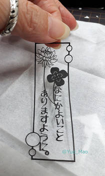 papercut message in Japanese