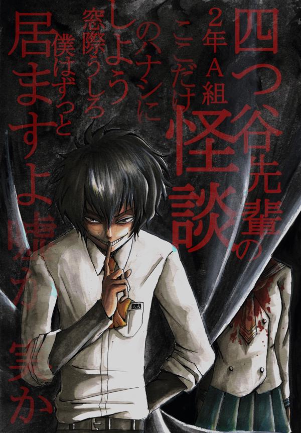Yotsuya Senpai no Kaidan by kanaunara