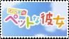The Pet Girl of Sakurasou Stamp by Mika-ki