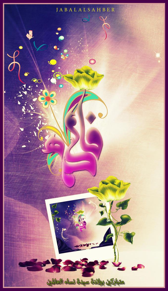Greeting Card Generator Zahra By Jabalalsahber On Deviantart
