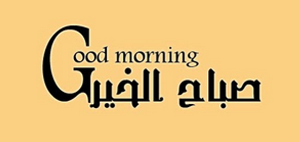 Good Morning In Arabic : Good morning words design with english and arabic by