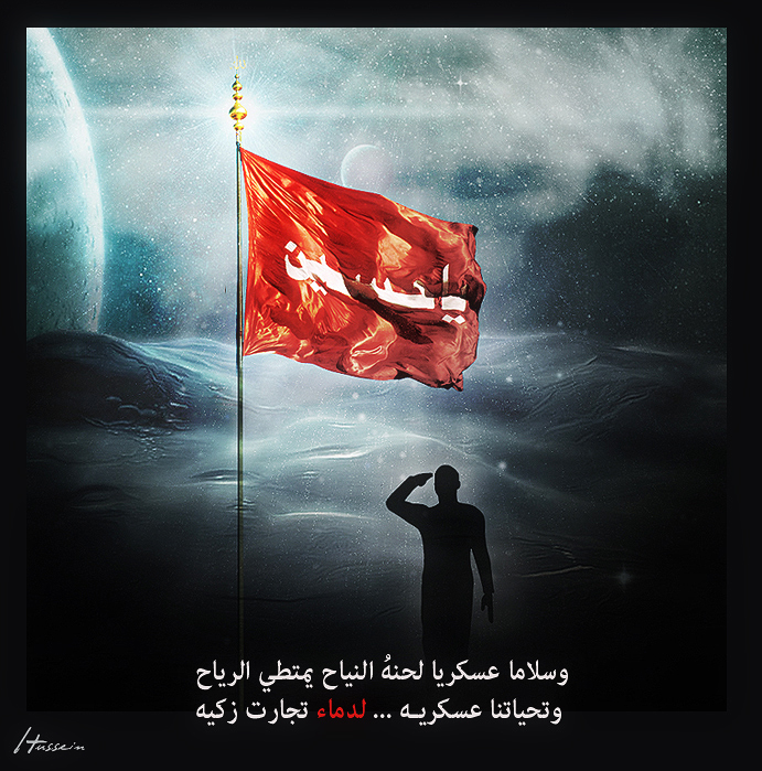 Non Muslim Perspective On The Revolution Of Imam Hussain: Imam Hussein Muharram 1435 By Algburi On DeviantArt