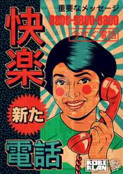Japan Phone