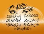 the eyes by ibrahimabutouq