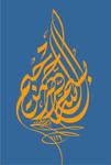 basmallah 5 by ibrahimabutouq