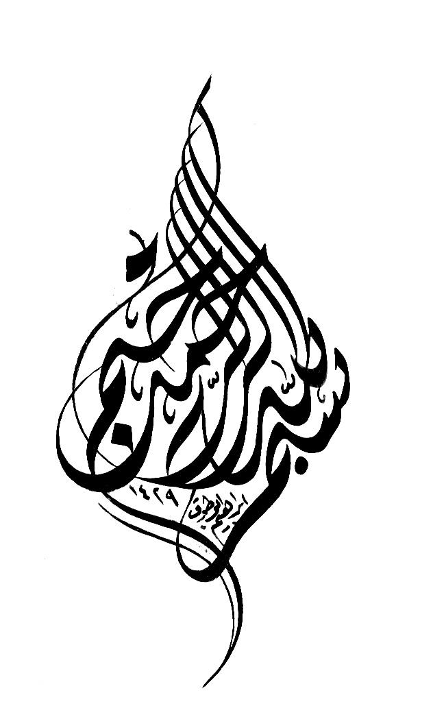 Bismillah Calligraphy Circle The Image