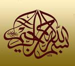 bismillah 11 by ibrahimabutouq
