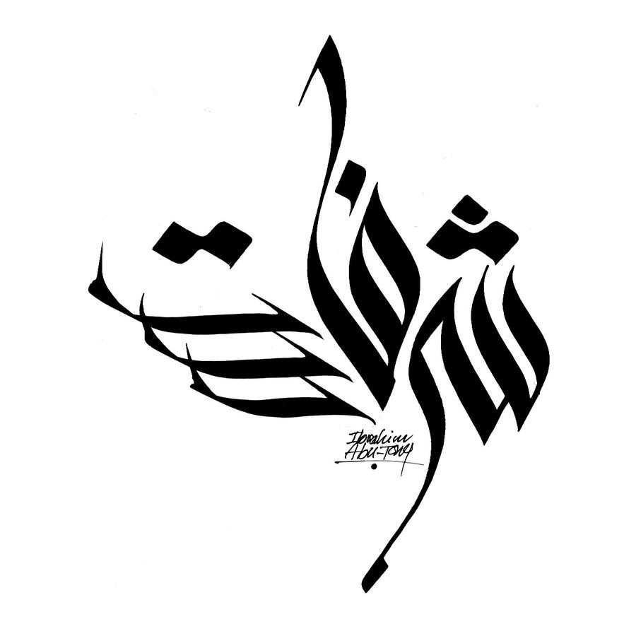Shurufat By Ibrahimabutouq On Deviantart