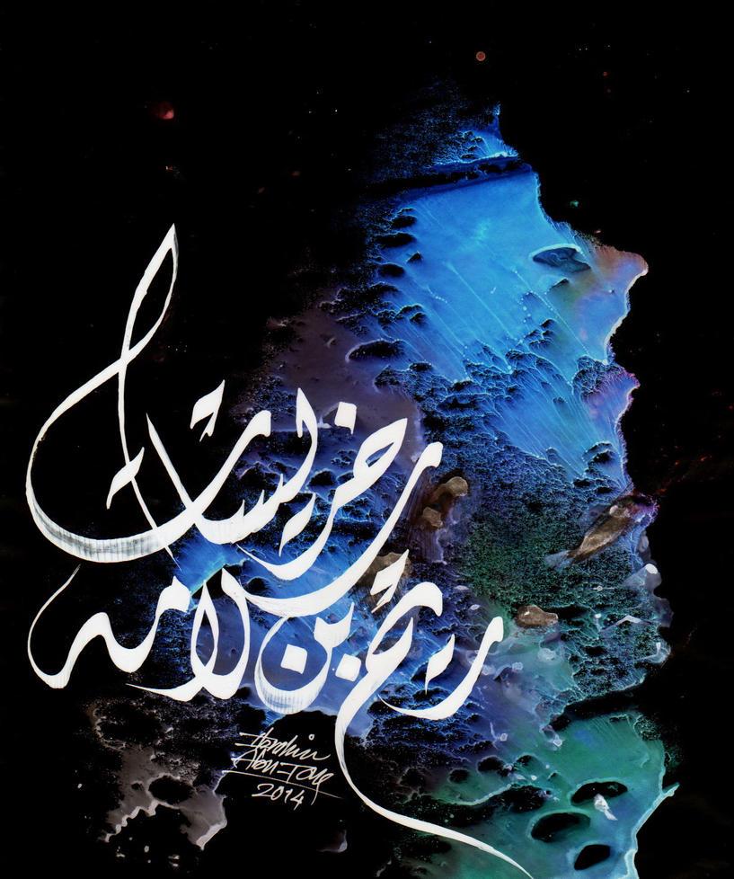 Reem of Tunisia by ibrahimabutouq