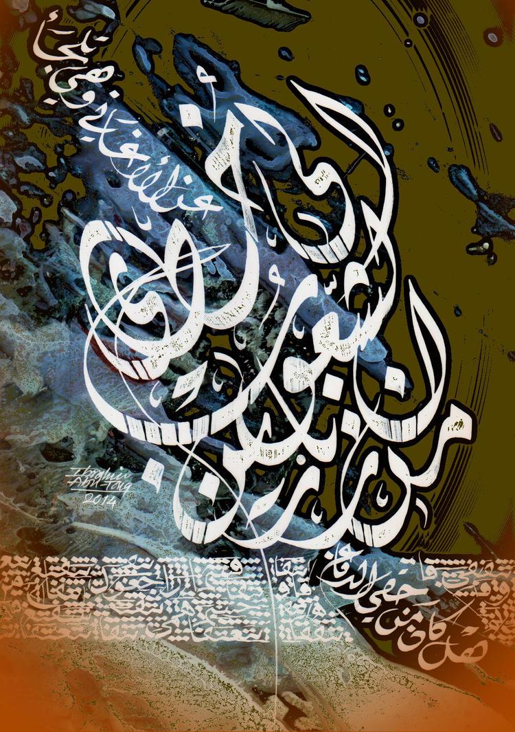 darweech 2 by ibrahimabutouq