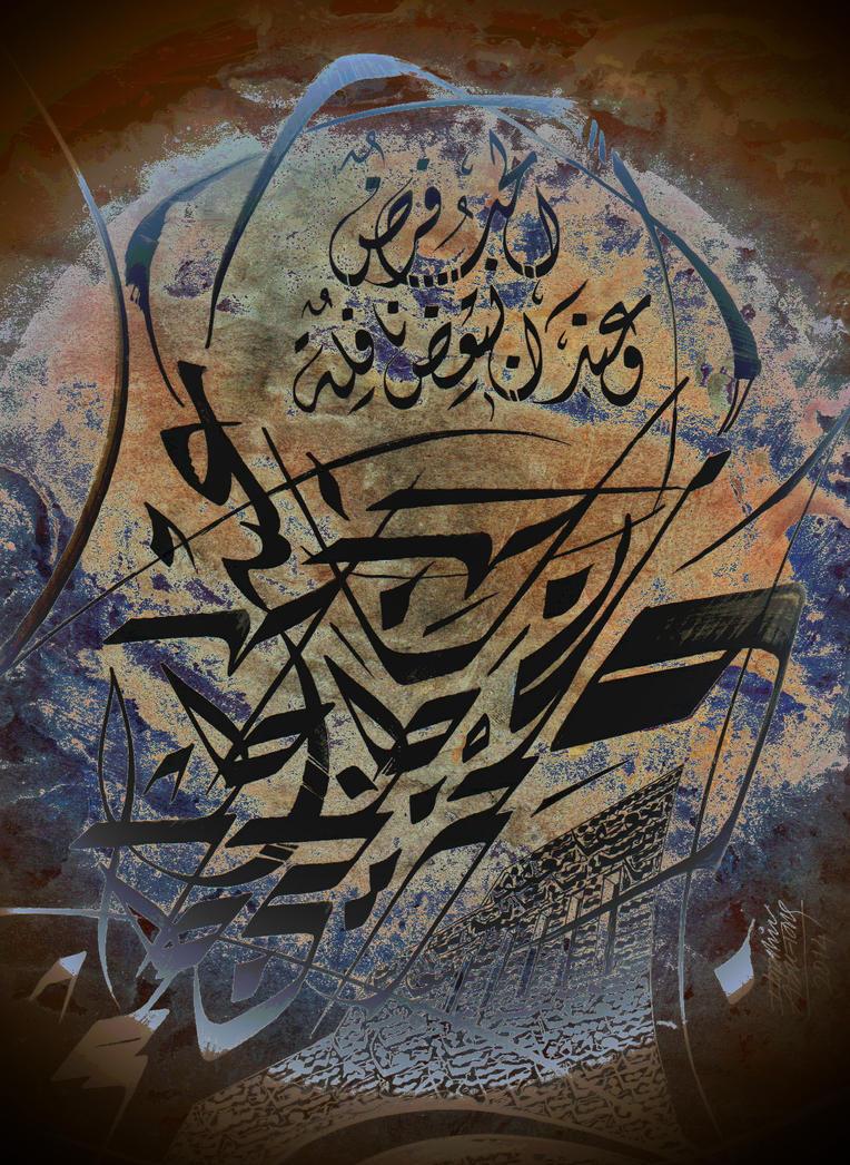 love8 by ibrahimabutouq