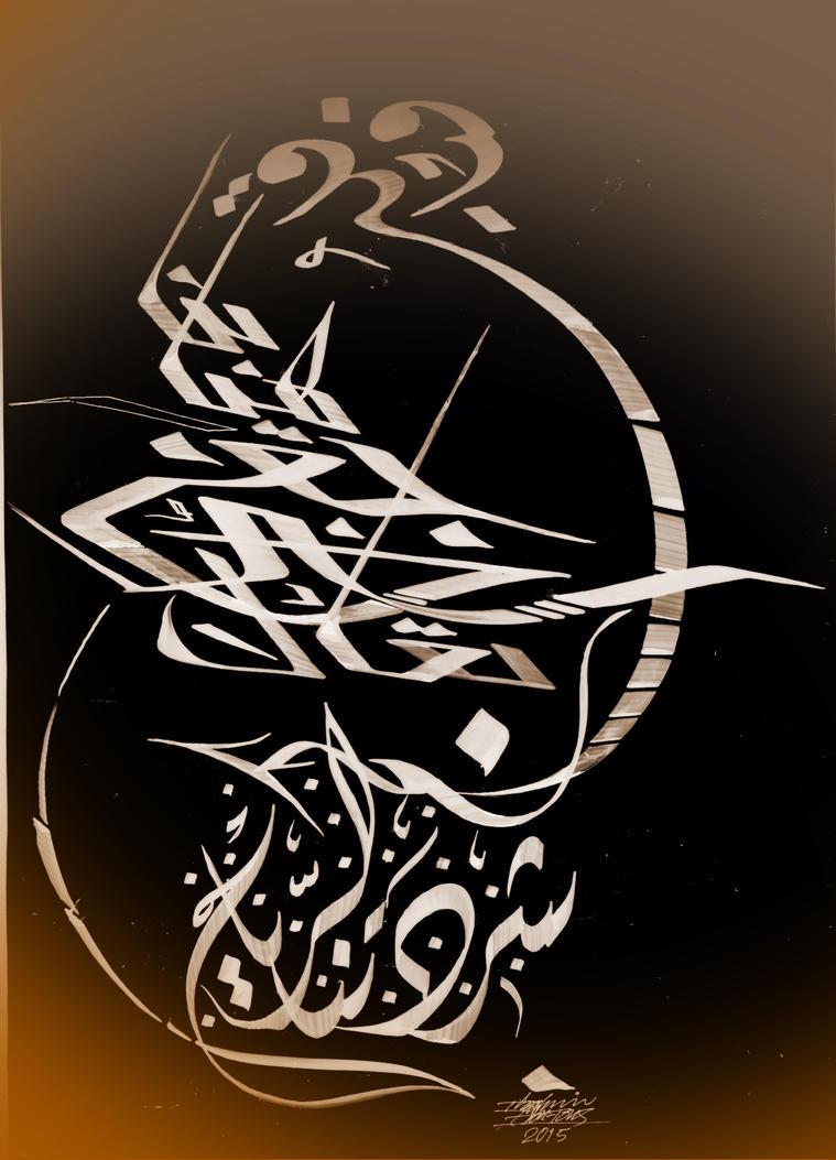 fayrooz 5 by ibrahimabutouq